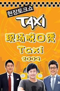 现场脱口秀taxi 2009