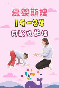 爱婴斯坦19-24月龄宝宝成长系列课