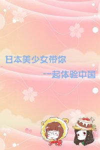 日本美少女带你一起体验中国