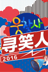 寻笑人 2016