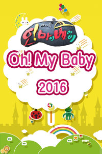 Oh! My Baby 2016