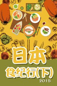 日本食纪行(下) 2015