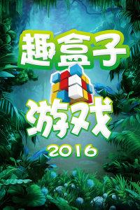 趣盒子游戏 2016