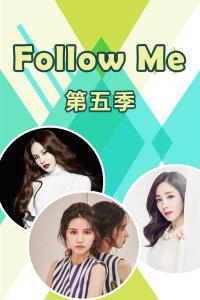 Follow Me 第五季