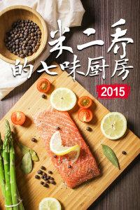 米二乔的七味厨房 2015