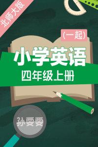 北师大版小学英语(一起)四年级上册 孙雯雯