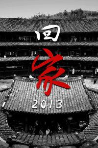 回家 2013