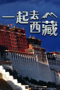 一起去西藏