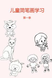 儿童简笔画学习 第一季