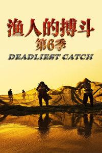 渔人的搏斗第6季