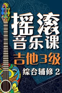 【摇滚音乐课】吉他3级综合辅修2