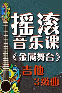 【摇滚音乐课】吉他3级曲《金属舞台》