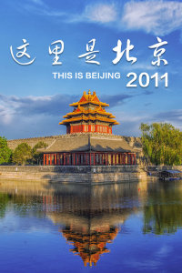 这里是北京 2011