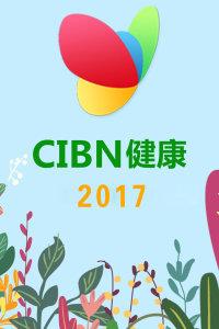 CIBN健康 2017