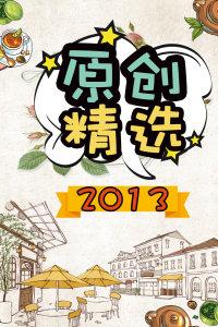 原创精选 2013