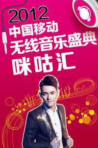 2012中国移动无线音乐盛典咪咕汇