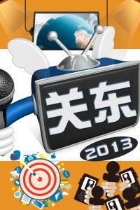 关东 2013