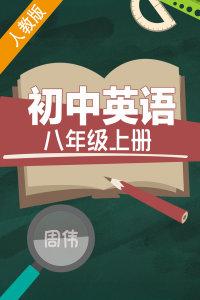 人教版初中英语八年级上册 周伟