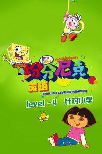 纷分尼克英语Level 4 针对小学