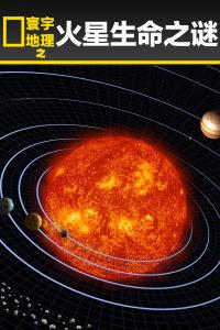 寰宇地理之火星生命之谜
