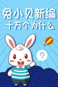 兔小贝新编十万个为什么