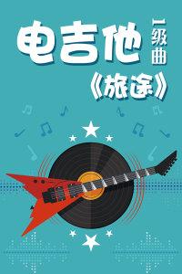 电吉他1级曲《旅途》