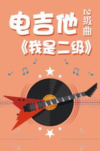 电吉他2级曲《我是二级》