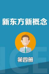 新东方新概念第四册