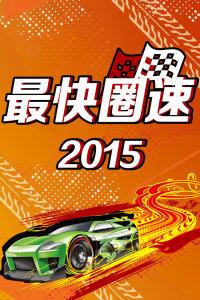最快圈速 2015