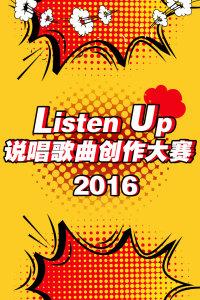 Listen Up说唱歌曲创作大赛 第一季