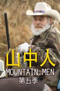 山中人 第五季