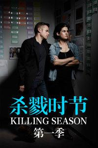 杀戮时节 第一季