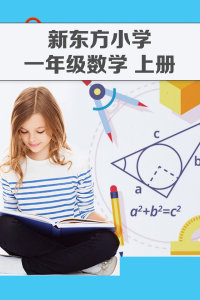 新东方小学一年级数学 上册