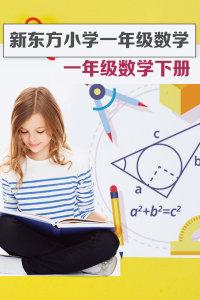 新东方小学一年级数学 下册