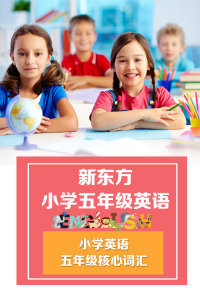 新东方小学五年级英语 核心词汇