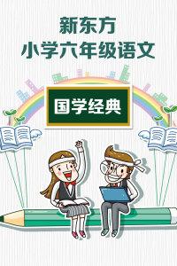 新东方小学六年级语文 国学经典