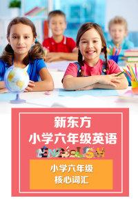 新东方小学六年级英语 核心词汇