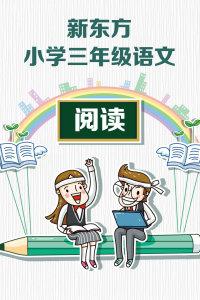 新东方小学三年级语文 阅读