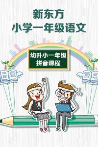 新东方小学一年级语文 幼升小一年级拼音课程