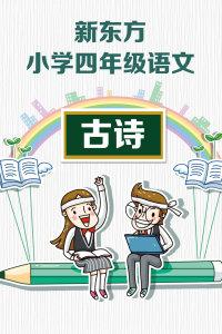 新东方小学四年级语文 古诗