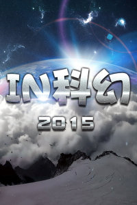 IN科幻 2015