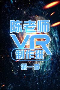 陈老师VR制作班 第一季