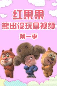 红果果熊出没玩具视频 第一季