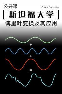 斯坦福大学公开课:傅里叶变换及其应用