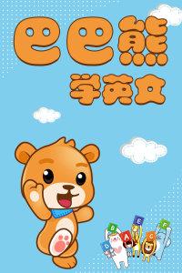巴巴熊学英文