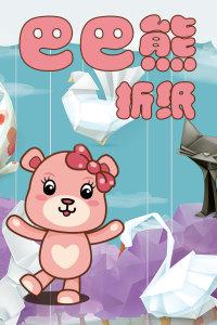 巴巴熊折纸
