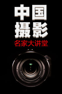 中国摄影名家大讲堂