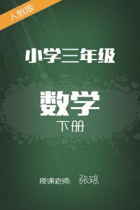 人教版小学数学三年级下册 张琼