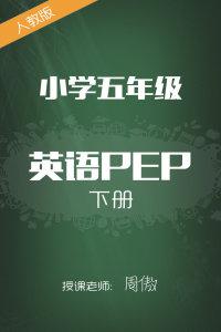 人教版小学英语PEP五年级下册 周傲