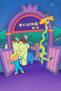 梦幻动物园 第一季
